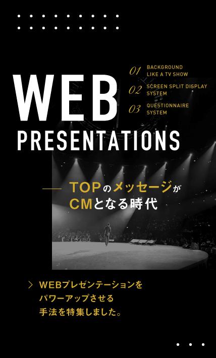 WEBプレゼンテーション