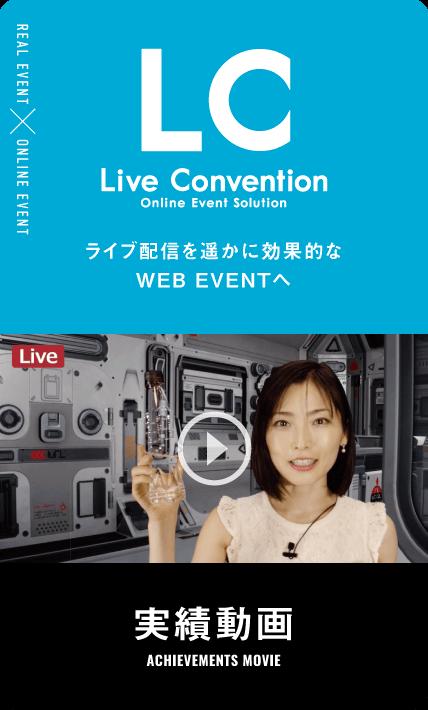 オンラインイベント ライブコンベンション実績動画