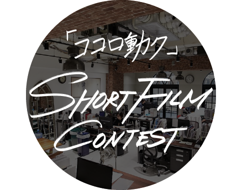 ココロ動く SHORT FILM CONTEST