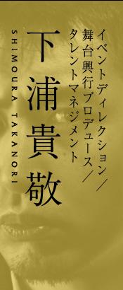 SHIMOURA TAKANORI