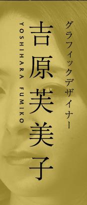 YOSHIHARA FUMIKO