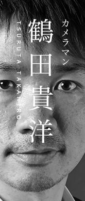 鶴田 貴洋