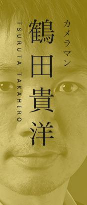 TSURUTA TAKAHIRO
