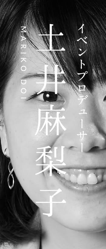 土井 麻梨子