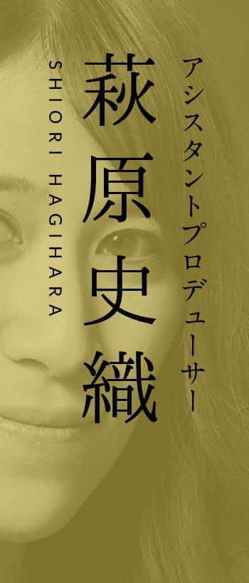 SHIORI HAGIHARA