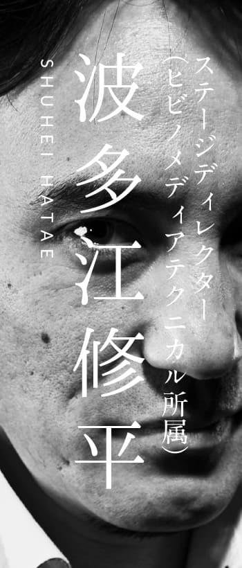 波多江 修平
