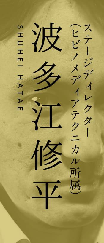 SHUHEI HATAE
