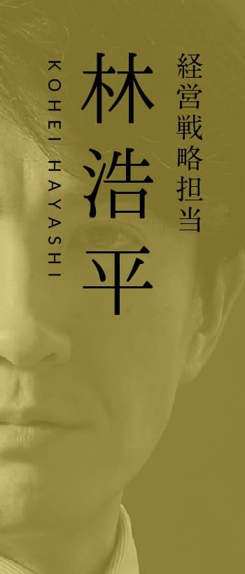 KOHEI HAYASHI