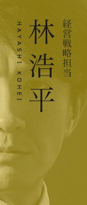 HAYASHI KOHEI