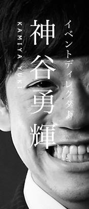 神谷 勇輝