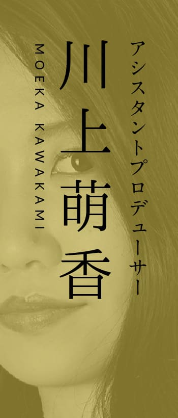 MOEKA KAWAKAMI