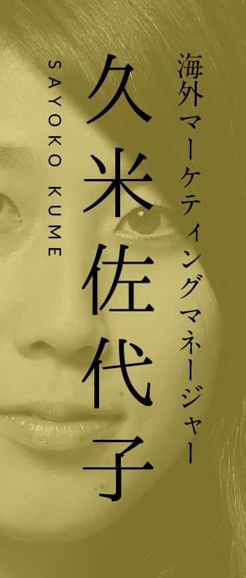SAYOKO KUME
