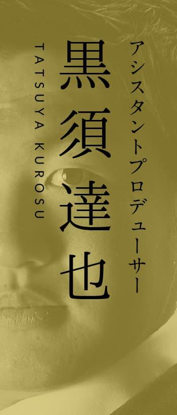 TATSUYA KUROSU