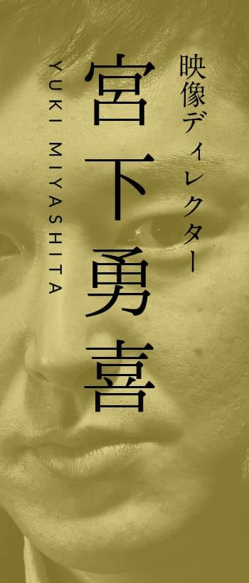 YUKI MIYASHITA