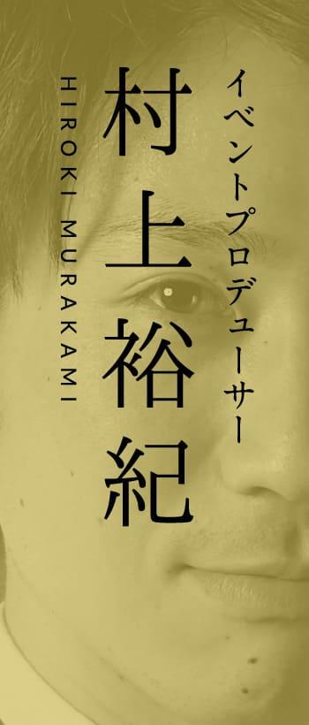 HIROKI MURAKAMI