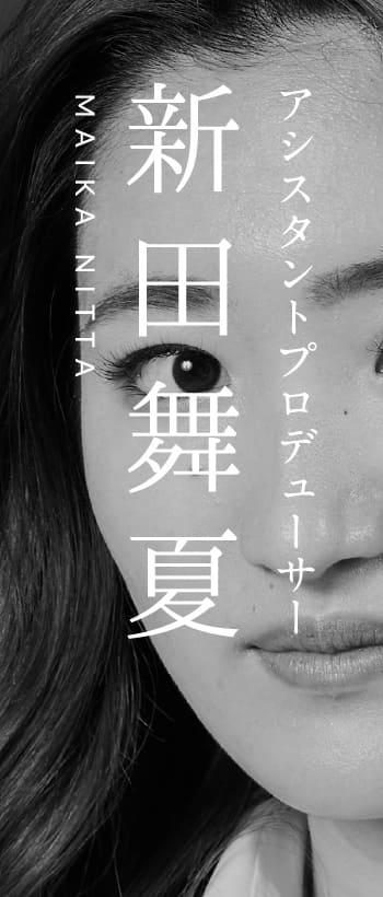 新田 舞夏