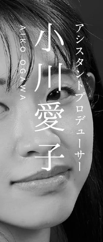 小川 愛子