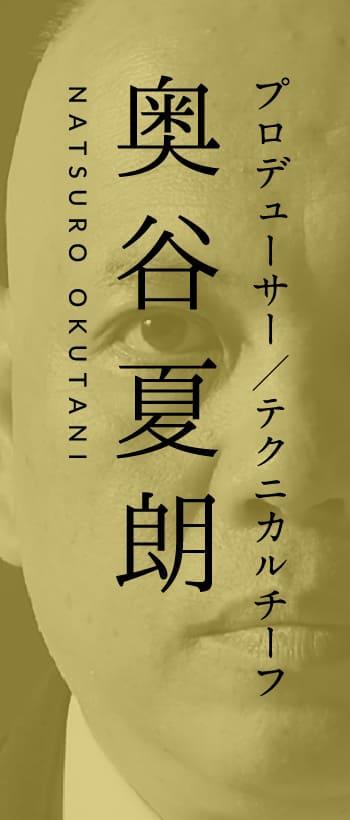 NATSURO OKUTANI