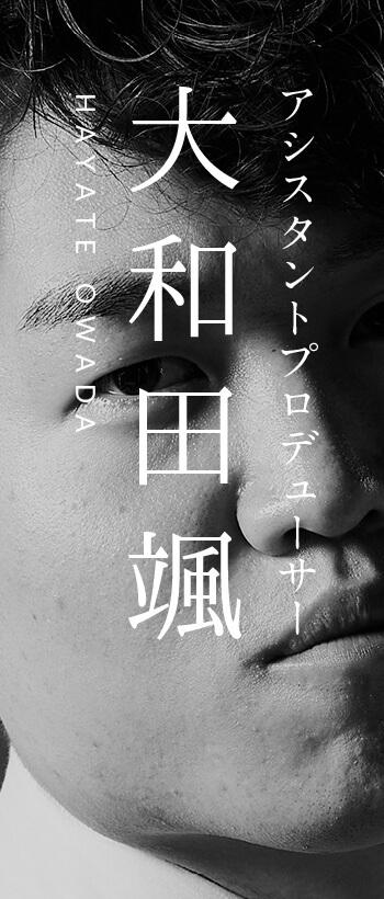大和田 颯