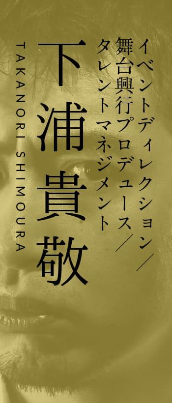 TAKANORI SHIMOURA