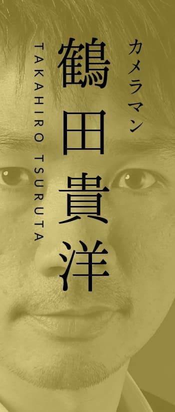 TAKAHIRO TSURUTA