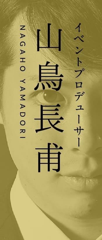 NAGAHO YAMADORI