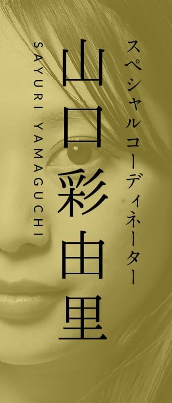 YAMAGUCHI SAYURI