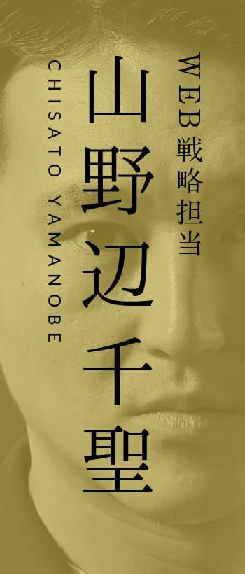 CHISATO YAMANOBE