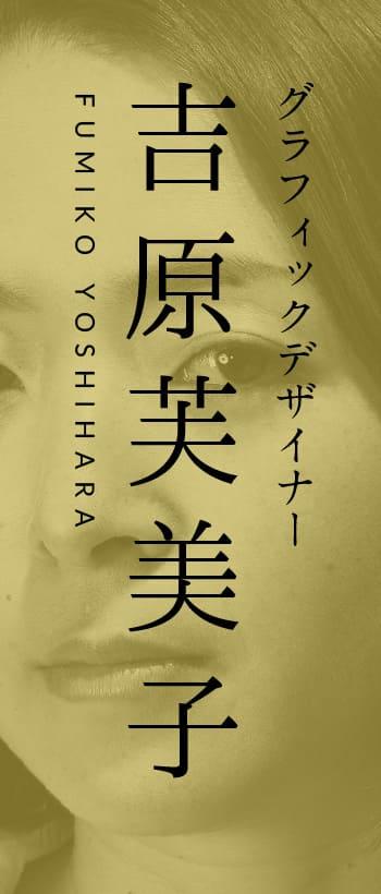 FUMIKO YOSHIHARA