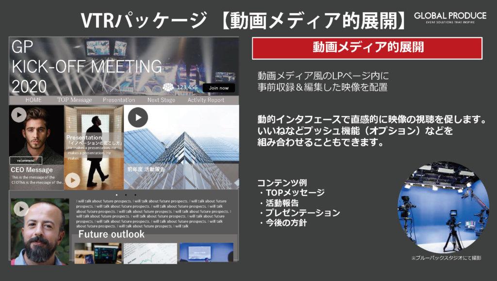 オンラインイベント ライブ配信 企業 東京