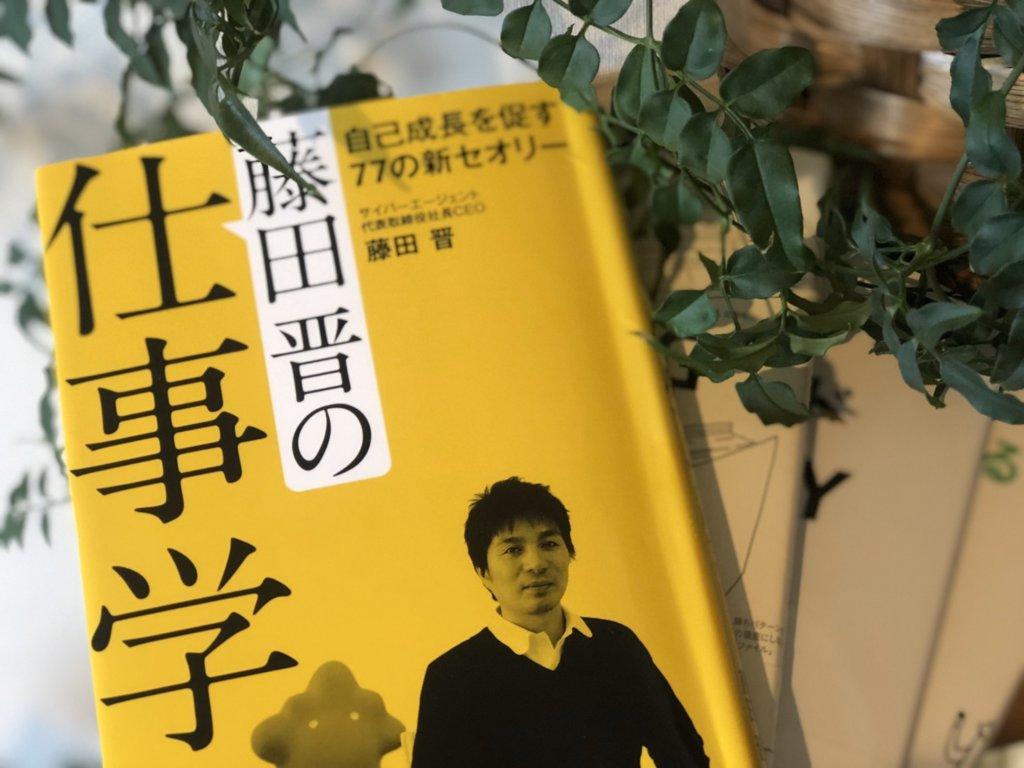 本 「藤田晋の仕事学~自己成長を促す77の新セオリー~」