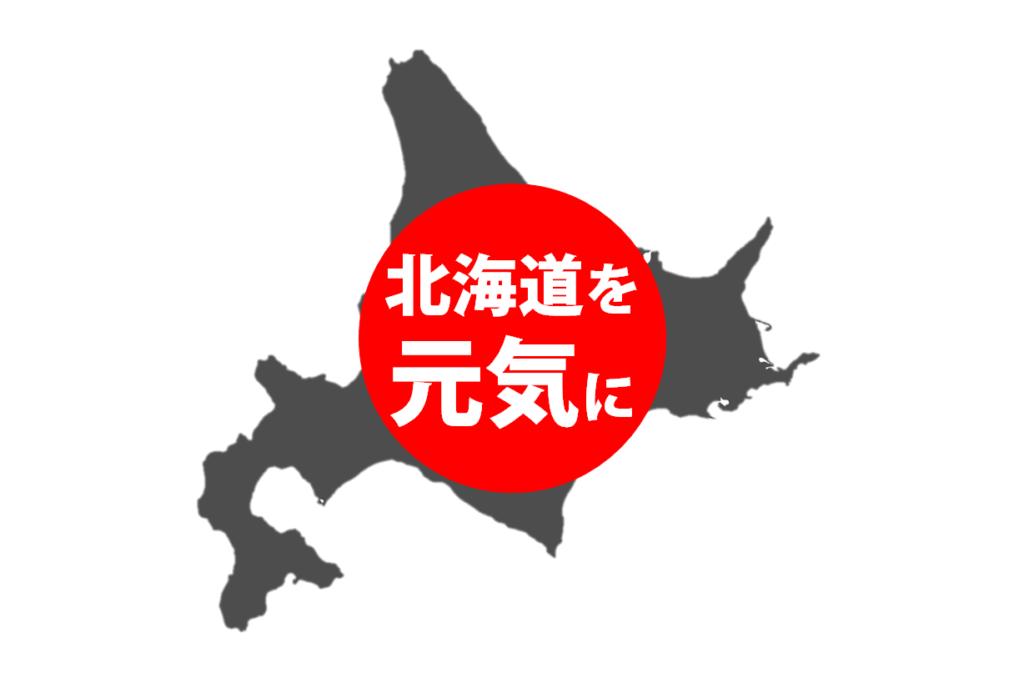 美味しいものであふれる北海道を救うには!?