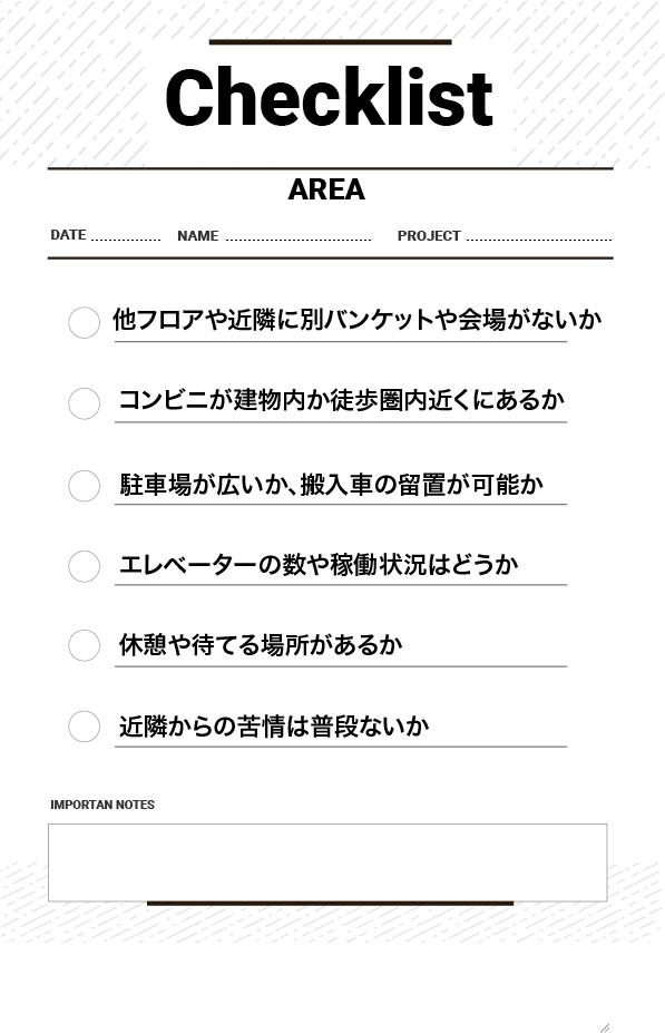 checklist-エリア