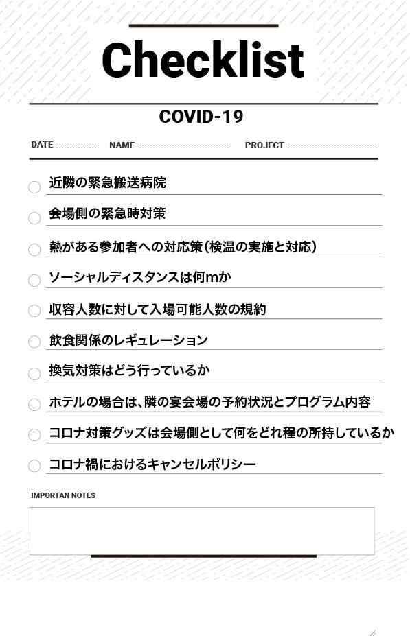 checklist-コロナ