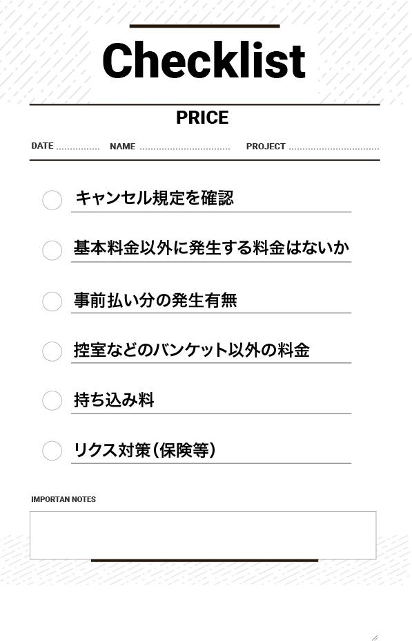 checklost-価格