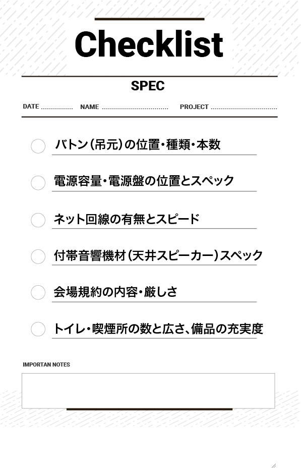 checklist-スペック