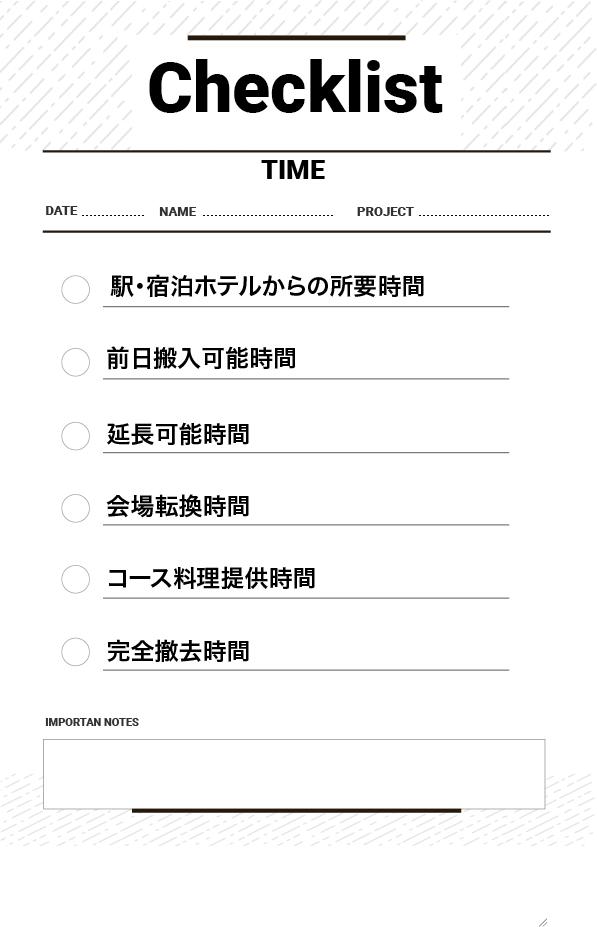 チェックリスト-時間