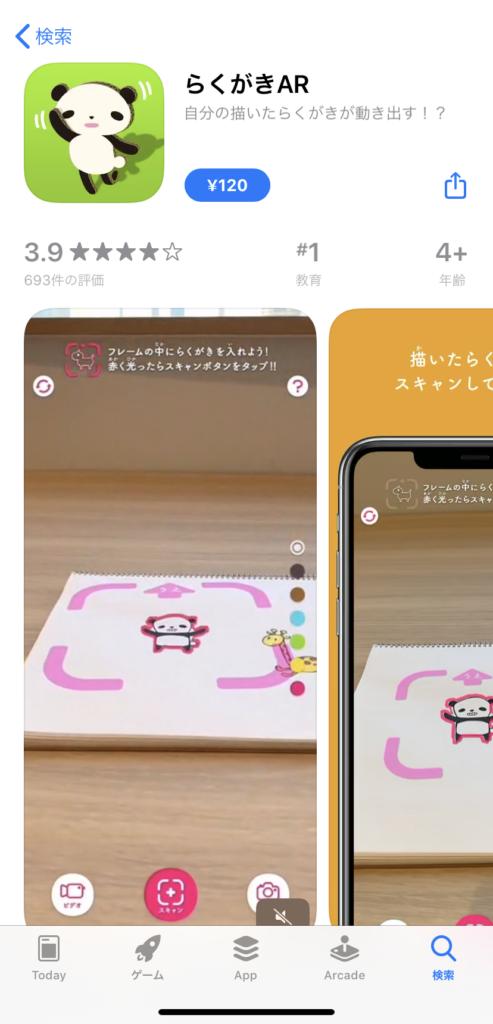 落書きAR 有料アプリ