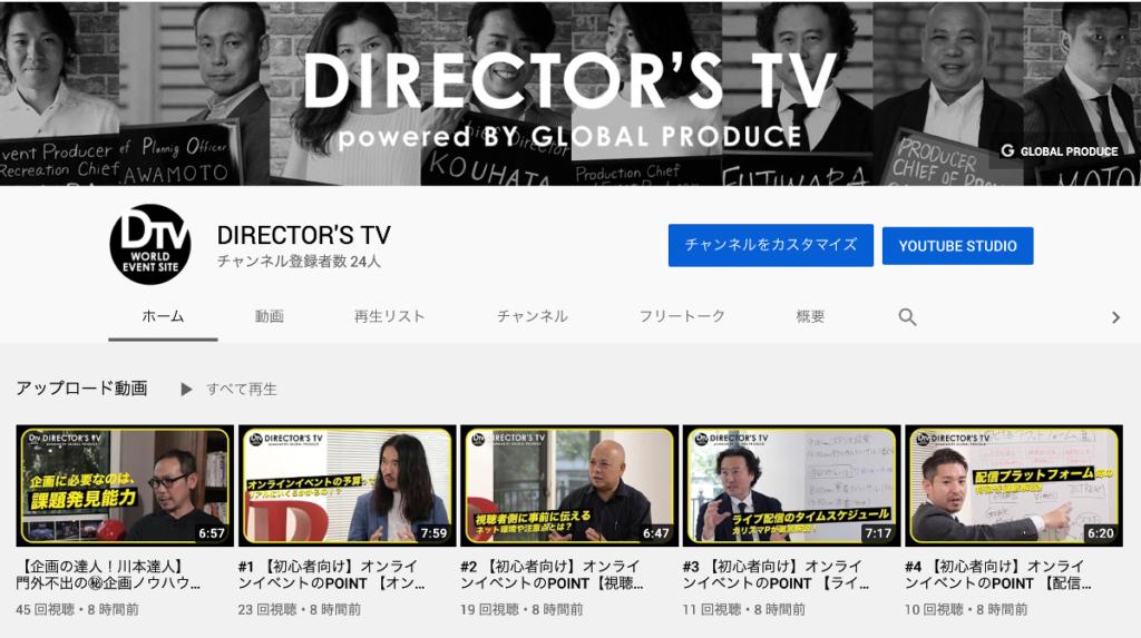 オンラインイベント 企画 ノウハウ コツ 大公開 Director's TV