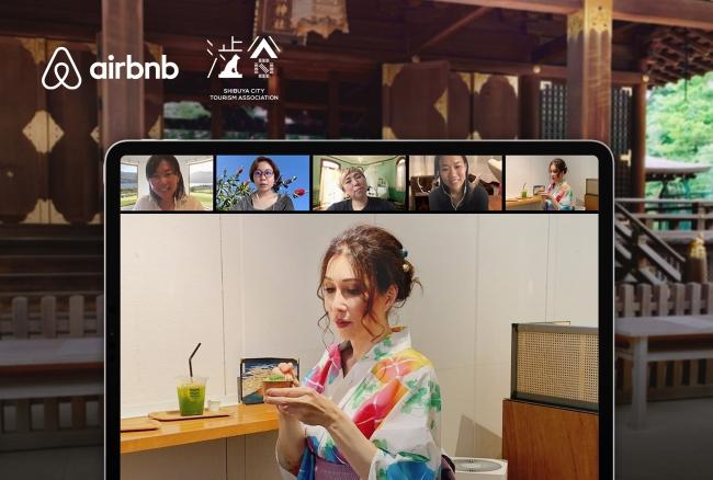 オンライン体験プログラム、渋谷区、Airbnb×渋谷区観光協会