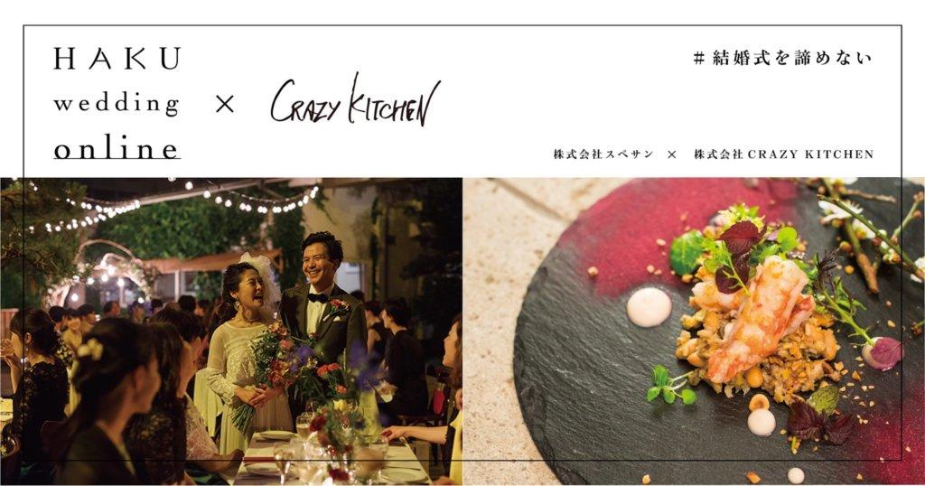 Crazy Kitchen、クレイジーキッチン、HAKU wedding online