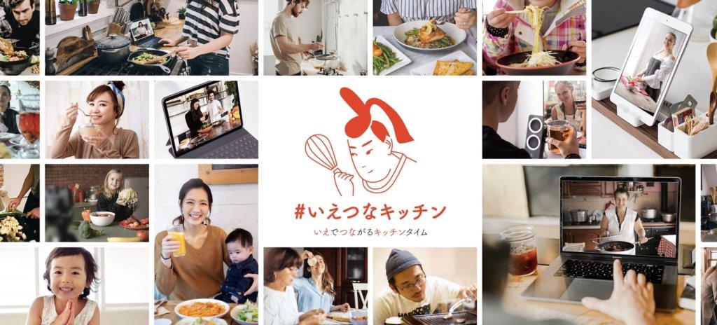 #いえつなキッチン、デリバリー、オンライン