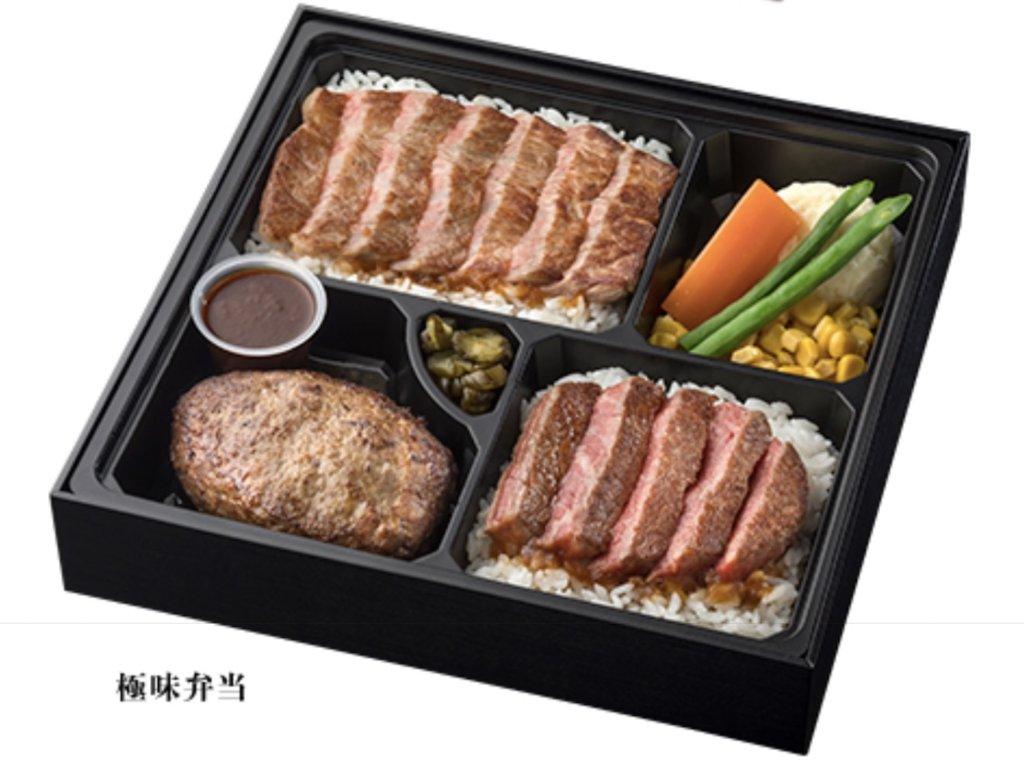 ミート矢澤、高級弁当、極味弁当