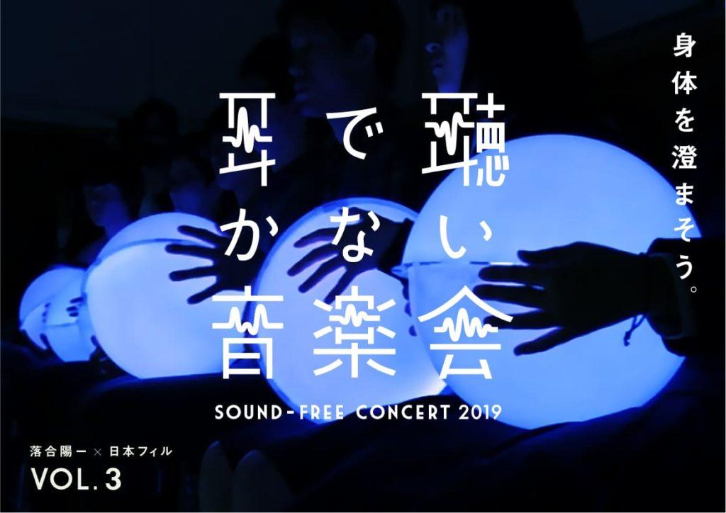 落合陽一、日本フィルハーモニー、__する音楽会