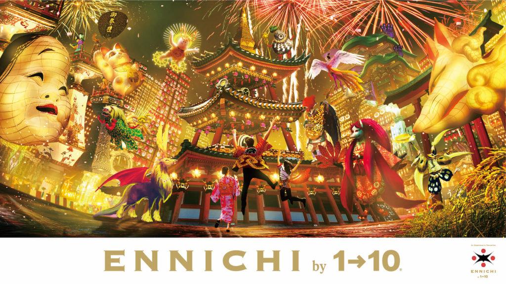 ENNICHI by 1→10 アクエル前橋、縁日、デジタル、プロジェクションマッピング 、エンタメ施設