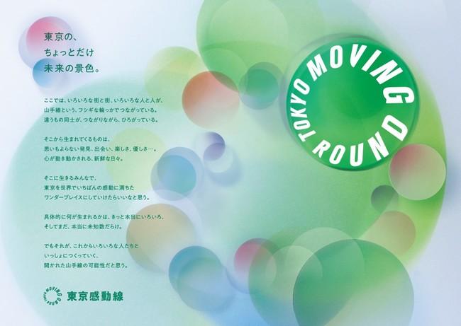 HAND!in Yamanote Line‐山手線でアートと音楽を楽しむ15日間‐、東京感動線