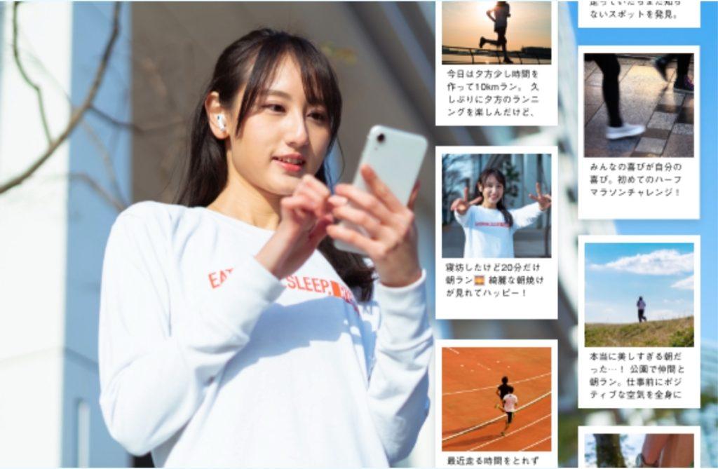 オンラインスポーツイベント、スポーツイベント、オンライン、バーチャル、MUSIC AID RUN in TOKYO