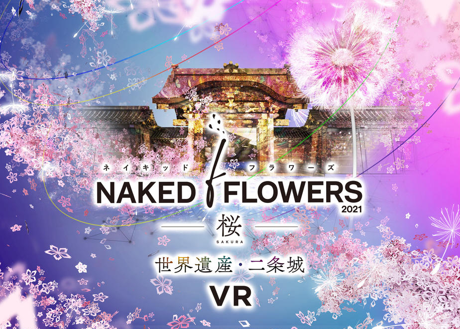 NAKED FLOWERS 2021 −桜− 世界遺産・二条城 VR