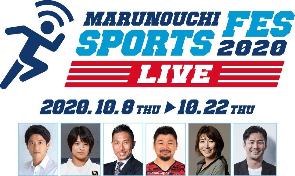 オンラインスポーツイベント、スポーツイベント、オンライン、バーチャル、MARUNOUCHI SPORTS FES 2020 LIVE