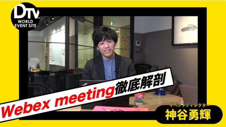 Webex meeting特集
